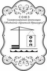 Объединение строителей Приамурья